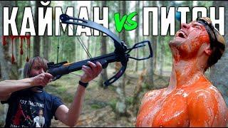 Дешевый блочный арбалет для охоты | Кайман vs Черный Питон | ForestCombat