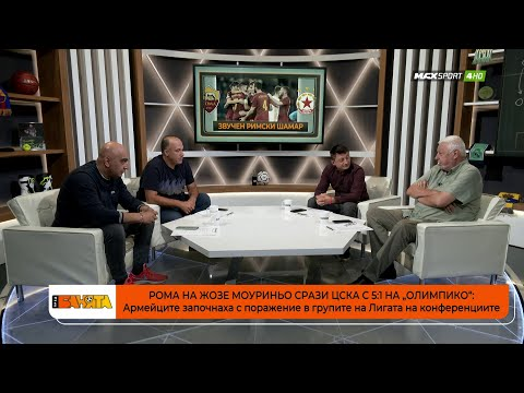 ПРЕД БАНЯТА: Коментарите, след като Рома разгроми ЦСКА с 5:1!