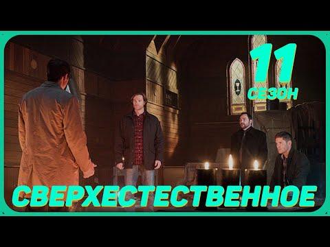 Сверхъестественное дата выхода серий сверхъестественное 11 сезон