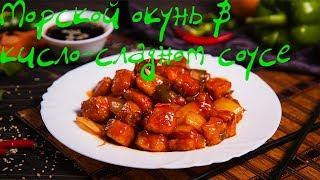 Рецепт Окунь в кисло-сладком соусе. Тайская кухня.