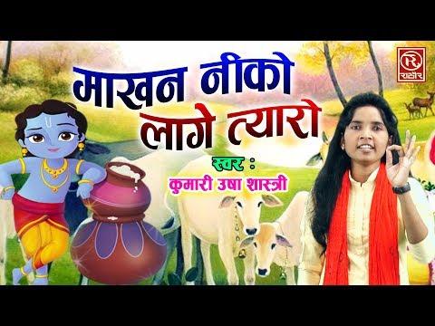 माखन नीको लागे त्यारो || Usha Shastri New Krishna Bhajan || Rathore Cassettes Official