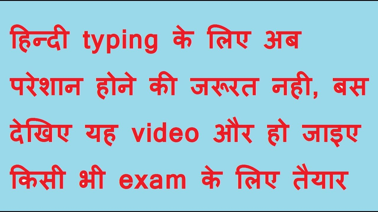 How To Practice In Hindi Typing Test For All Exams Youtube
