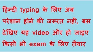 How to practice in hindi typing test for all exams