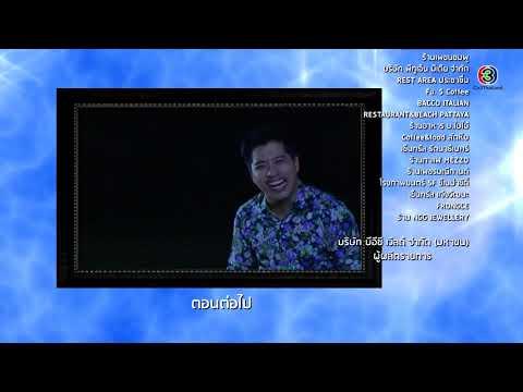 เฮฮาเมียนาวี ตอนต่อไป EP.2 | 04-10-62 | Ch3Thailand