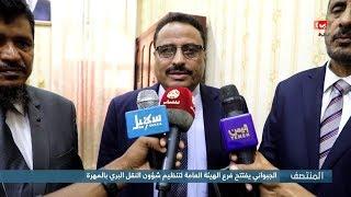 الجبواني يفتتح فرع الهيئة العامة لتنظيم شؤون النقل البري بالمهرة