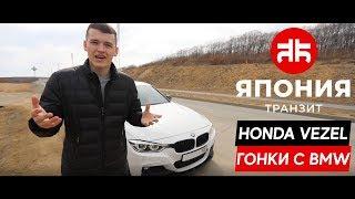 тест драйв Honda Vezel (HR-V)  Honda vs BMW  Honda БЫСТРЕЕ?