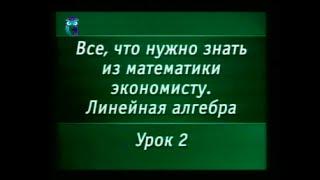 Математика. Урок 1.2. Линейная алгебра. Решение СЛАУ с тремя неизвестными