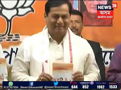 Assam BJP releases manifesto for Panchayat polls Mp3