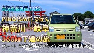 神奈川県の寒川町から岐阜県海津市まで、下道で行きました。 刈谷のネッ...