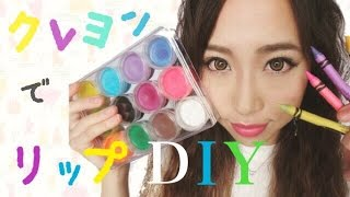 【ハロウィンメイク】大活躍!! クレヨンで12色のカラフルリップの作り方&実際塗ってみた!!(DIY lipsticks using crayons)