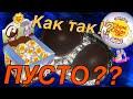 В ШАРЕ ПУСТО Распаковка коробки с шоколадными шариками Chupa Chups с зайками Piglette mp3