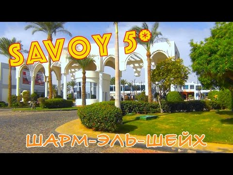 Египет, Шарм-эль-Шейх | Отель Savoy Sharm El Sheikh 5*