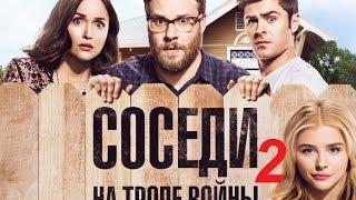 СОСЕДИ. НА ТРОПЕ ВОЙНЫ- 2 (2016) | Русский Трейлер (КОМЕДИЯ 18+) | Обзор | КиноПремьеры 2016