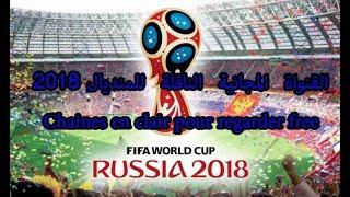 Toutes les chaines qui vont diffusés la coupe du monde 2018 Gratuitement!