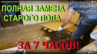 видео Замена деревянного пола на бетонный в квартире. Как лучше сделать.