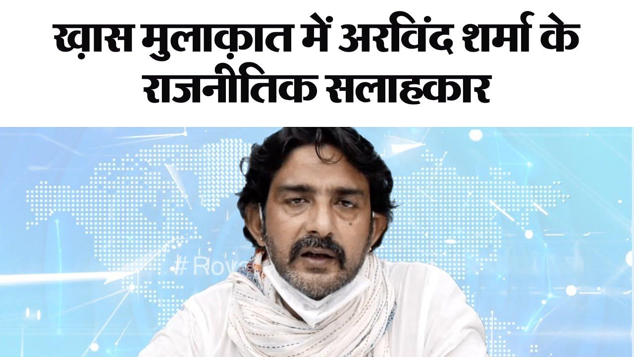 ख़ास मुलाक़ात में अरविंद शर्मा के राजनीतिक सलाहकार   HAR NEWS 24