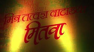 39;Mitwa39; Marathi Movie Music Launch  Swapnil Joshi Sonalee Kulkarni  Prarthana Behere