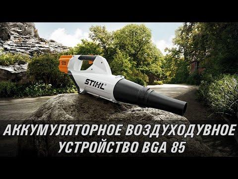 Аккумуляторная воздуходувка STIHL BGA 85