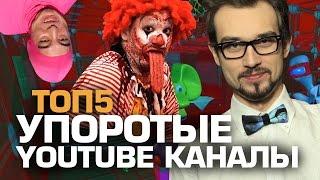Топ5 Упоротых Youtube Каналов