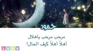 كتابة كلمات مرحب مرحب ياهلال لميس الصايل و حمود الخضر