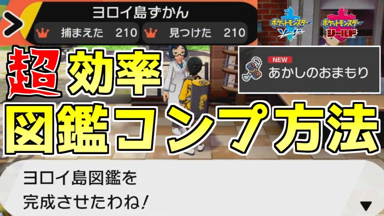 鎧 孤島 図鑑 の ポケモン