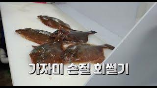 가자미회 _ 자연산가자미 손질 회썰기(구미방문포장손님)