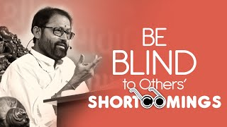 Be Blind to Others' Shortcomings