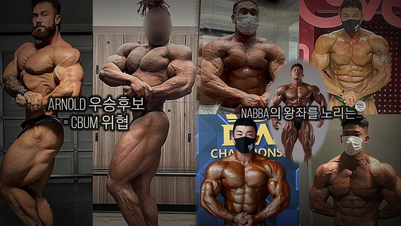 2021 Nabba Korea GP 주요 라인업 | 2021 Arnold Classic 클래식피지크 라인업