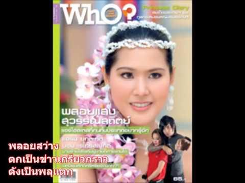 ลุงสมชาย เสาหลักที่เริ่มผุพัง ใกล้จะจบสิ้นระบอบเผด็จการ ราชาธิปไตยแล้ว