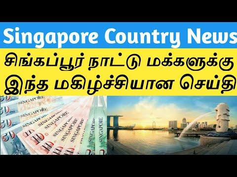 சிங்கப்பூர் நாட்டு மக்களுக்கு ஒரு மகிழ்ச்சியான செய்திகள்|Singapore news Tamil