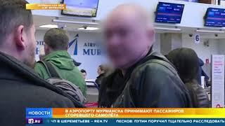 Стихийный мемориал возник у мурманского аэропорта после трагедии в Шереметьеве