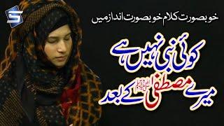 Best Female Naat | Koi Nabi Nahi Hai Mere Mustafa Ke Baad | Umme Ammara Qadriya | Studio5