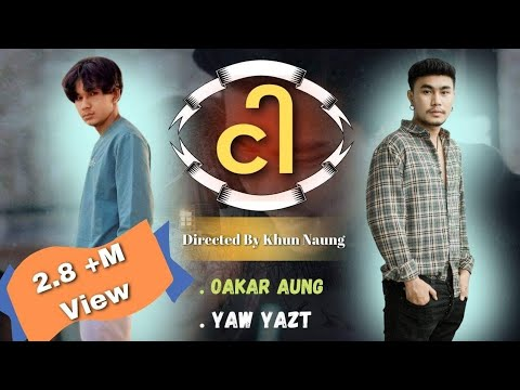 ငါ - Oakar Aung feat Yaw Yazt (Official Music Video)