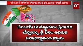 Special Story on Karimnagar Politics   Telangana Elections   99 TV