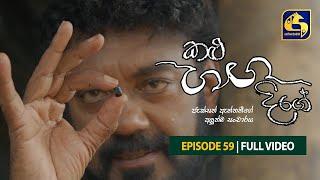 Kalu Ganga Dige Episode 59 || කළු ගඟ දිගේ ||  02nd October 2021 Thumbnail