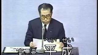 昭和64年1月7日・新元号平成