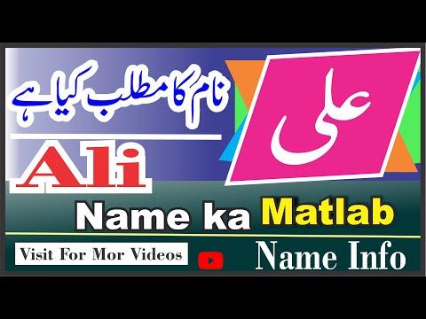 Ali Name Meaning In urdu & Hindi By Name Info   Ali Naam ka matlab kya hai Nameinfo   علی نامکا مطلب