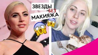 ЗВЕЗДЫ БЕЗ МАКИЯЖА. Что скрывают знаменитости под макияжем?