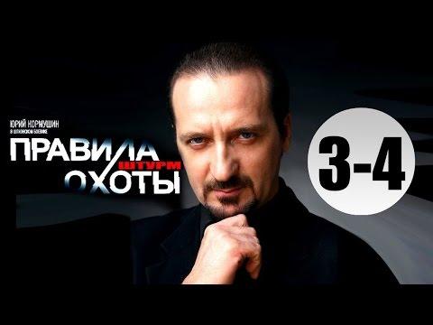 Правила охоты  Отступник 1 серия 2014 Боевик фильм сериал