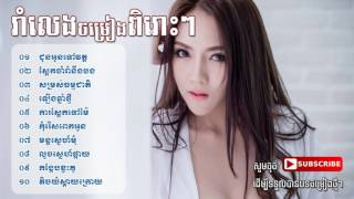 ចម្រៀងរាំលេងពិរោះៗ - Khmer Song Non Stop Collection - Dom Nerb