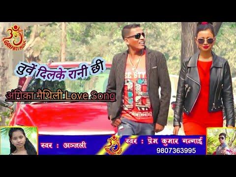 """New Angika /Maithili Song""""Tuwe Dil Ke Rani Chhi Ge"""" Prem,Anjali,Sanjay,Monika,Gangai, Ganpati,2019"""