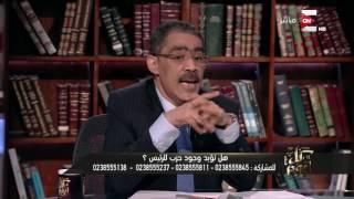 بالفيديو| ضياء رشوان: وجود حزب سياسي لـ