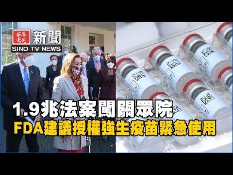 華語晚間新聞022621