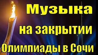 Музыка из фильма Свой среди чужих на закрытии Олимпиады Сочи минусовка