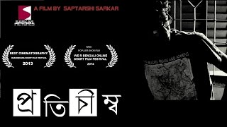 Protibimbo 2015 with subtile an Award winning Bangla movie Bangla Natok