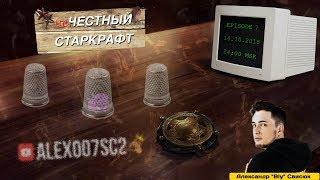 НЕчестный Старкрафт Ep.7 - Bly - Экскурсия на Чар