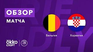 Бельгия Хорватия Обзор товарищеского матча 06 06 21