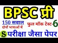 BPSC PT MOCK TEST - 6  FULL MODEL PAPER 150 mcq Questions solution Answer key 65 66 prelims 2019