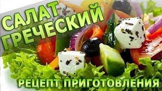 Рецепты салатов. Салат Греческий простой рецепт приготовления