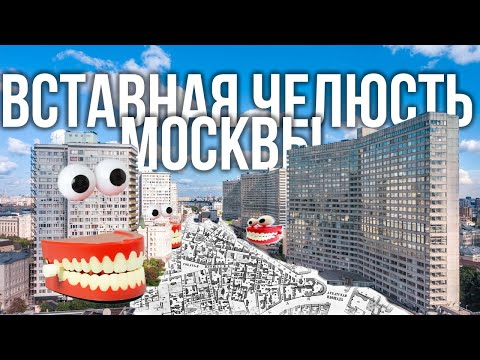 Новый Арбат: «вставная челюсть» Москвы и старый город, который мы потеряли